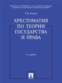 Хрестоматия по теории государства и права. Учебник