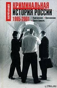 Криминальная история России. 1995-2001. Курганские. Ореховские. Паша Цируль