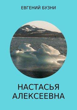 Настасья Алексеевна. Книга 4