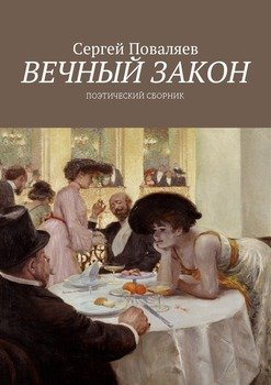 Вечный закон. Поэтический сборник