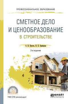 Сметное дело и ценообразование в строительстве 2-е изд., пер. и доп. Учебное пособие для СПО