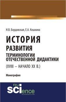 История развития терминологии отечественной дидактики