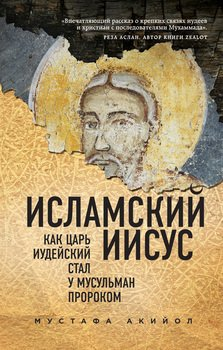 Исламский Иисус. Как Царь Иудейский стал у мусульман пророком