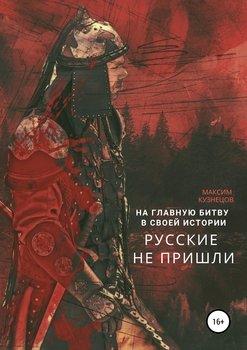 На главную битву в своей истории русские не пришли