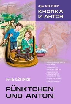 Pünktchen und Anton / Кнопка и Антон. Книга для чтения на немецком языке