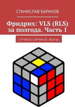 Фридрих: VLS заполгода. Часть1. 1-я часть: случаи UF, UB иUL