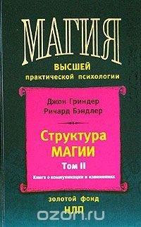 Структура магии. Том 2. Книга о коммуникации и изменениях