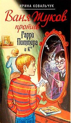 Ванька жуков против Гарри Поттера и ко