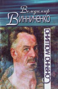 Момент - Винниченко Володимир
