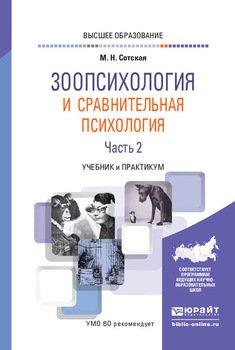 Зоопсихология и сравнительная психология в 2 ч. Часть 2. Учебник и практикум для вузов