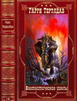 Фантастические циклы. Компиляция.Книги 1-16
