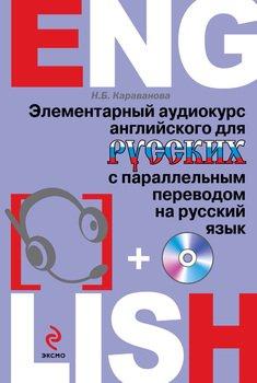 Элементарный аудиокурс английского для русских с параллельным переводом на русский язык