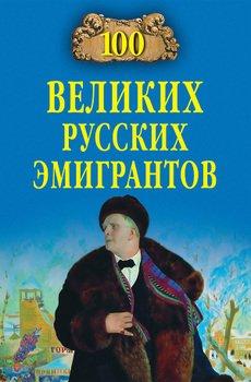 100 великих русских эмигрантов