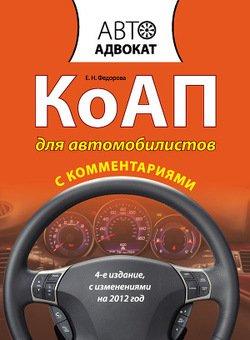 КоАП для автомобилистов с