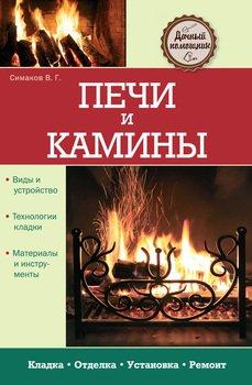 Книга печи камины барбекю скачать бесплатно электрокамин для квартиры с имитацией звуков потрескивания огня