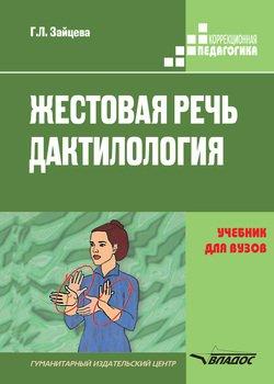 Жестовая речь. Дактилология. Учебник для  вузов