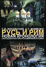 Русь и Рим. Новая хронология. Том 1. Сенсационная гипотеза мировой истории. Книга 1