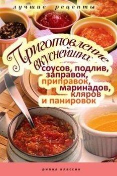 Приготовление вкуснейших соусов, подлив, заправок, приправок, маринадов, кляров и панировок