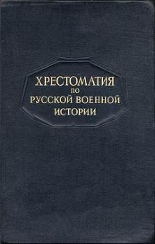 Хрестоматия по русской военной истории
