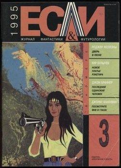 Журнал «Если», 1995 № 03