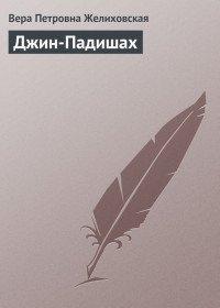 Книга Джин-Падишах