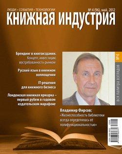 Книжная индустрия №04 2012