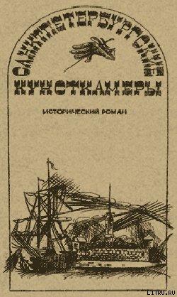 Санктпетербургские кунсткамеры, или Семь светлых ночей 1726 года