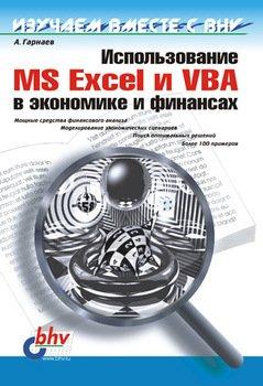 mastering vba for microsoft office 2013 ext pdf