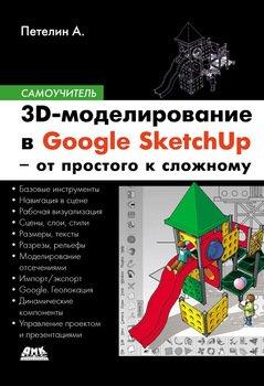 3d-моделирование в google sketchup - от простого к сложному скачать