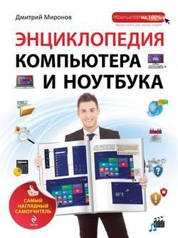 Энциклопедия компьютера и ноутбука. Самый наглядный самоучитель