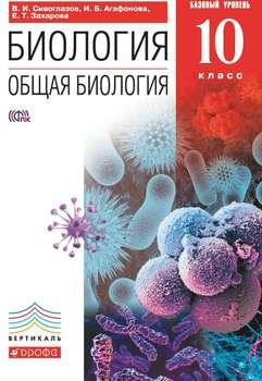 Биология. Общая биология.10 класс. Базовый уровень