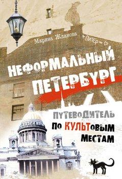 Неформальный Петербург. Прогулки по культовым местам. Версия 2.014