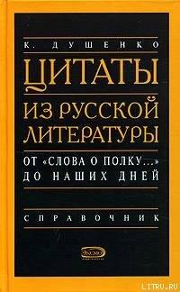 Цитаты из русской литературы. Справочник