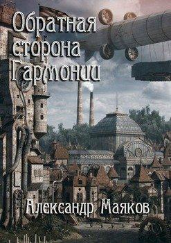 Книга Легионеры Хроноса
