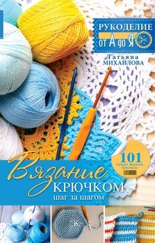 Азбука вязания: Вязание От 0 До Года