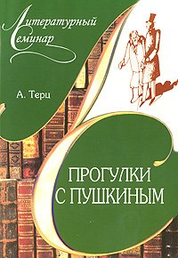 Прогулки с Пушкиным