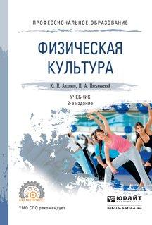 Читать книгу Физическая культура 3-е изд. Учебник для СПО