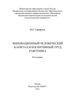 Магистерская диссертация скачать fb rtf epub pdf txt книгу И  Инновационный человеческий капитал и когнитивный труд работника