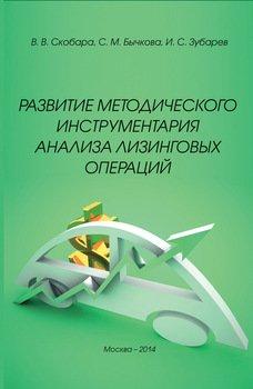 Развитие методического инструментария анализа лизинговых операций