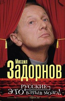 Русские – это взрыв мозга! Пьесы