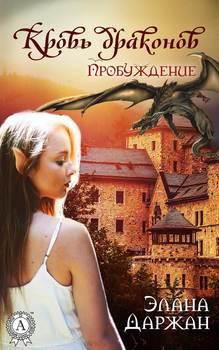 Кровь драконов. Пробуждение