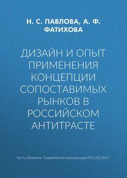 Дизайн и опыт применения концепции сопоставимых рынков в российском антитрасте