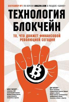 Технология блокчейн. То, что движет финансовой революцией сегодня