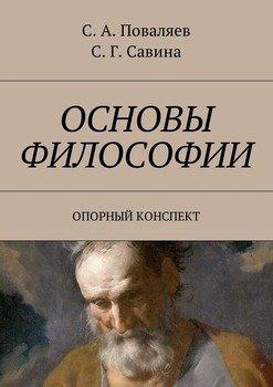 Основы философии. Опорный конспект