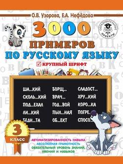 3000 примеров по русскому языку. 3 класс. Крупный шрифт