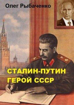 Сталин-Путин герой СССР