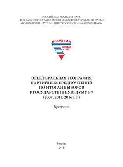 Электоральная география партийных предпочтений по итогам выборов в Государственную Думу РФ