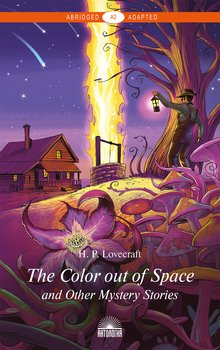 The Color out of Space and Other Mystery Stories / «Цвет из иных миров» и другие мистические истории