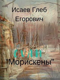 Морискены