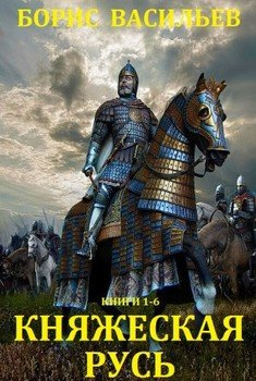 Сборник Княжеская Русь. Компиляция. книги 1-7